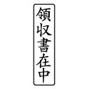 ryosyusyo.jpg