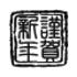 風雅印は年賀状の作製時期におすすめのはんこです。オリジナルの雅印も書画や封かんに押す印章として親しみがあります。